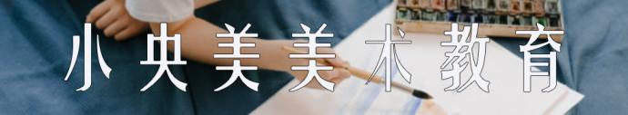 延吉市小央美美术教育