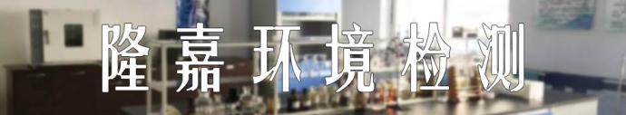 吉林省隆嘉环境检测有限公司