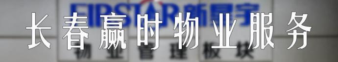 长春赢时物业服务股份有限公司